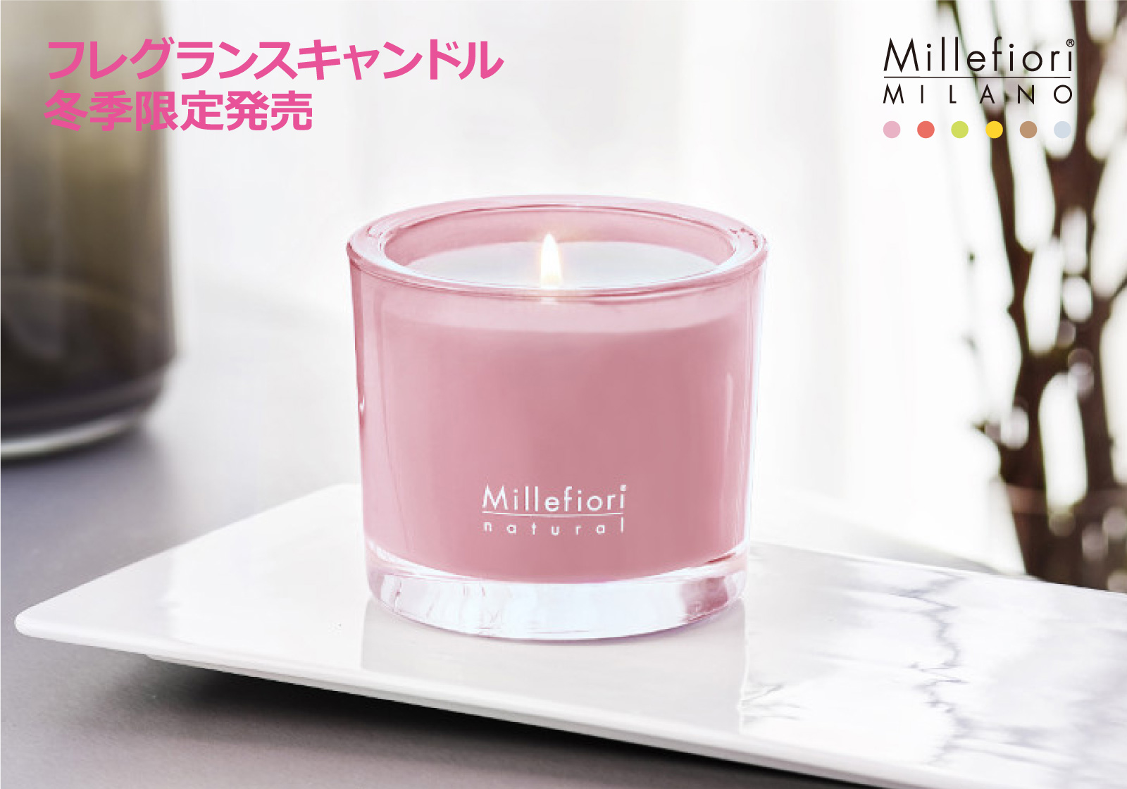 Millefiori 限定キャンドル