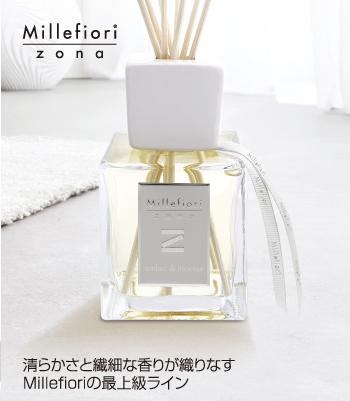 Millefiori リードディフューザーZONA